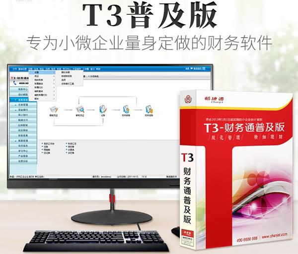 太原用友软件t3普及版